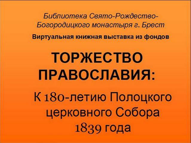 К 180-летию Полоцкого собора